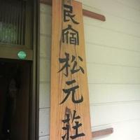 民宿 松元荘の写真