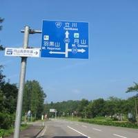 鶴岡市役所羽黒庁舎 月山ビジターセンターの写真