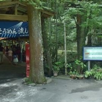 慈眼寺公園の写真