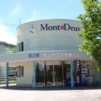 道の駅モンデウス飛騨位山の写真
