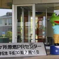 六ケ所原燃PRセンターの写真