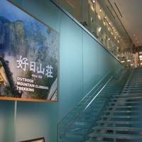 好日山荘 名古屋栄店の写真