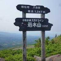 津軽岩木スカイラインの写真
