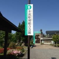 南砺市井波彫刻総合会館の写真
