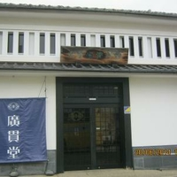 廣貫堂資料館の写真