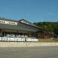 田沢湖ハーブガーデンハートハーブの写真