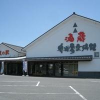 道の駅酒蔵奥出雲交流館の写真