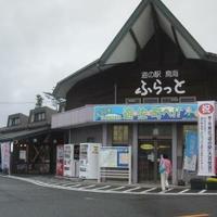 道の駅鳥海の写真