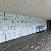 佐賀県立九州陶磁文化館の写真