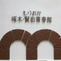 財団法人盛岡観光コンベンション協会 もりおかタク木・賢治青春館の写真