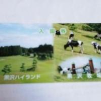 黒沢ハイランドゴルフクラブの写真