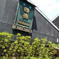 国盛 酒の文化館の写真
