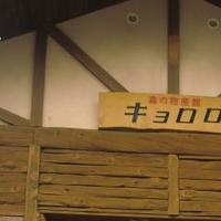 森の物産館キョロロの写真