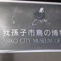 我孫子市鳥の博物館の写真