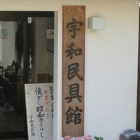 宇和民具館の写真
