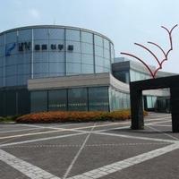 千葉県立現代産業科学館の写真