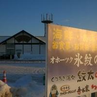 オホーツク氷紋の駅の写真