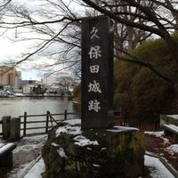 久保田城跡の写真