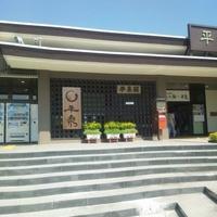 平泉文化遺産センターの写真