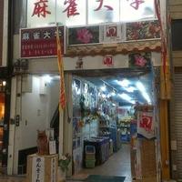 わした大阪天神橋筋店の写真