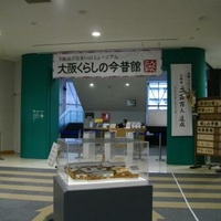 大阪市立住まいのミュージアムの写真