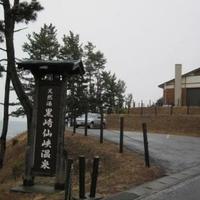 黒崎仙峡温泉の写真