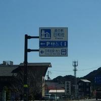 道の駅 日和佐の写真