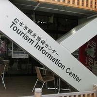松本市 観光情報センターの写真