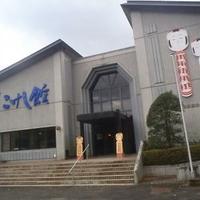 みやぎ蔵王こけし館の写真