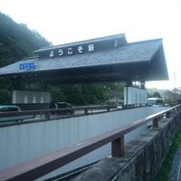 道の駅萩往還の写真