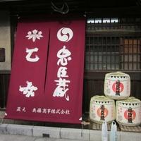 奥藤酒造郷土館の写真