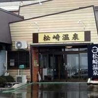 松崎温泉の写真
