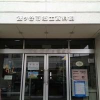 鎌ヶ谷市郷土資料館の写真