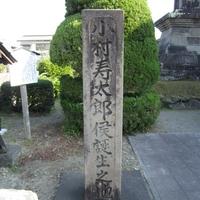 小村寿太郎生家の写真