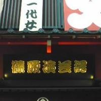篠原演芸場の写真
