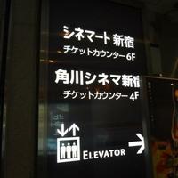 シネマート新宿の写真