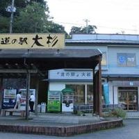 道の駅 大杉の写真