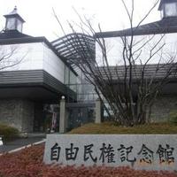 高知市立自由民権記念館の写真
