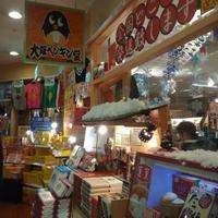 大阪ペンギン堂の写真