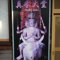 真木大堂(馬城山伝乗寺)の写真