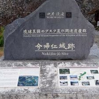 今帰仁城跡の写真