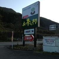 うれしのお茶ちゃ村の写真