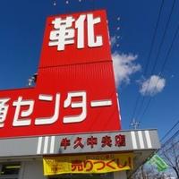 東京靴流通センター 牛久中央店の写真
