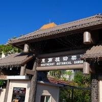 東南植物楽園の写真