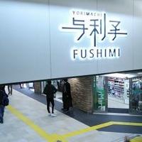 ファミリーマート ヨリマチFUSHIMI南店の写真