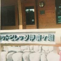 ディッピンドッツ エコパ伊奈ヶ湖ウッドヴィレッジの写真