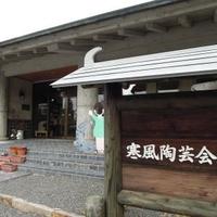寒風陶芸会館の写真