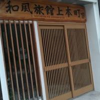 J・W・P株式会社 和風旅館上本町の写真