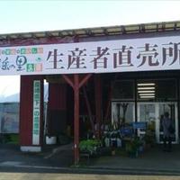 舞岳の里生産組合(農事組合法人)の写真