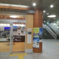 観光交流センターの写真